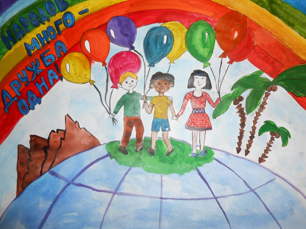 Плакат толерантность глазами детей